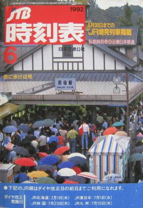 JTB時刻表1992年6月号