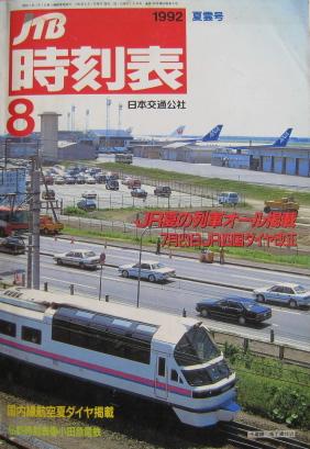 JTB時刻表1992年8月号