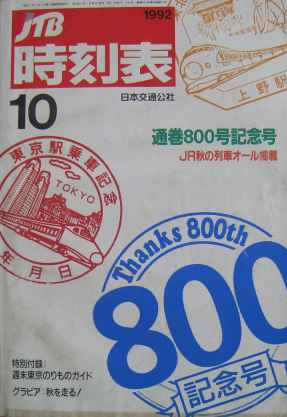 JTB時刻表1992年10月号