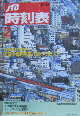 JTB時刻表1993年2月号