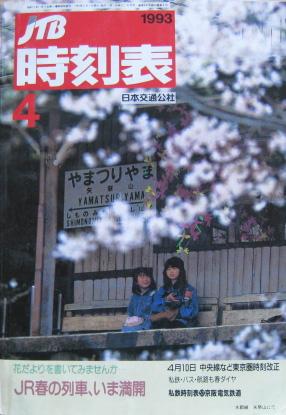 JTB時刻表1993年4月号