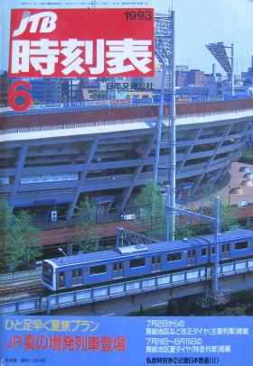 JTB時刻表1993年6月号