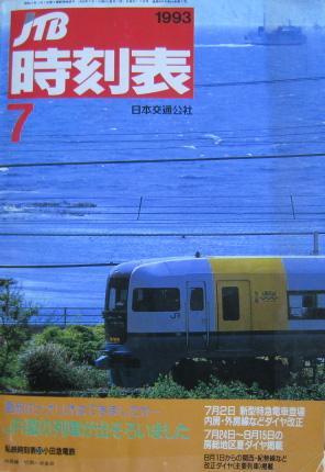 JTB時刻表1993年7月号