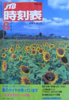 JTB時刻表1993年8月号