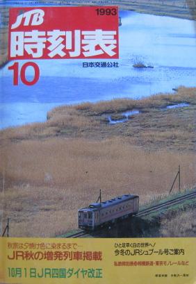 JTB時刻表1993年10月号