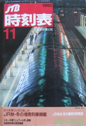 JTB時刻表1993年11月号