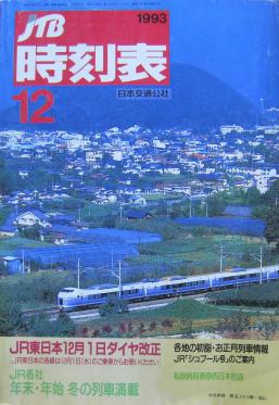 JTB時刻表1993年12月号
