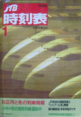JTB時刻表1994年1月号