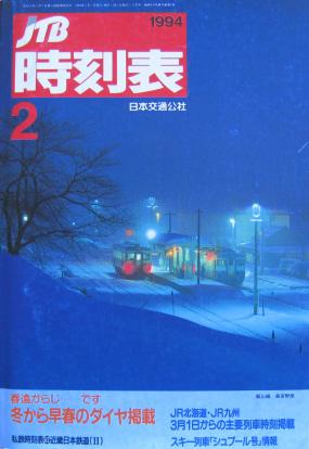 JTB時刻表1994年2月号