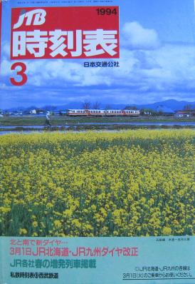 JTB時刻表1994年3月号