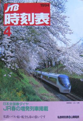 JTB時刻表1994年4月号