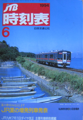 JTB時刻表1994年6月号