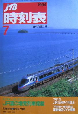 JTB時刻表1994年7月号
