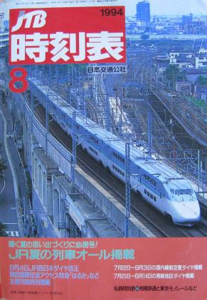 JTB時刻表1994年8月号