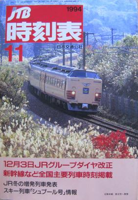 JTB時刻表1994年11月号