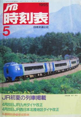 JTB時刻表1995年5月号