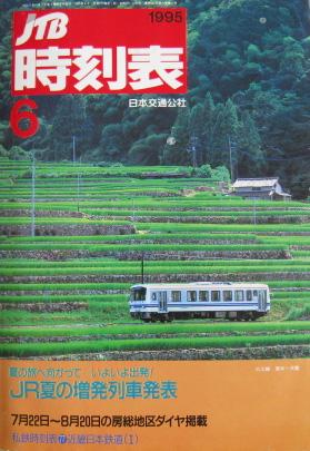 JTB時刻表1995年6月号