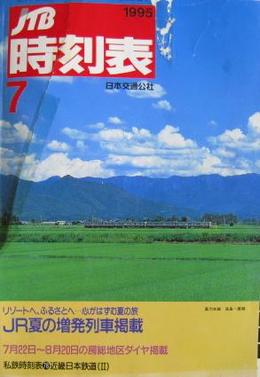 JTB時刻表1995年7月号