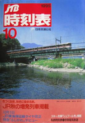 JTB時刻表1995年10月号