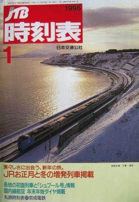 JTB時刻表1996年1月号