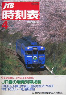 JTB時刻表1996年4月号