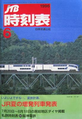 JTB時刻表1996年6月号