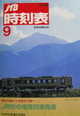JTB時刻表1996年9月号