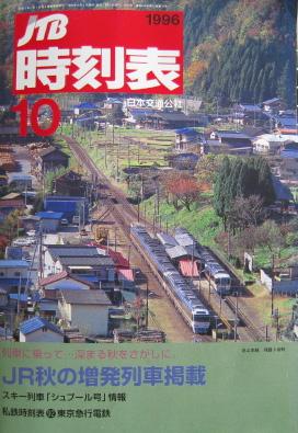 JTB時刻表1996年10月号