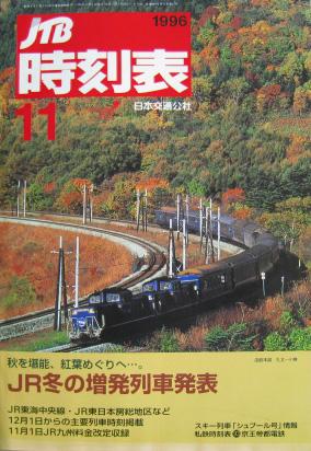 JTB時刻表1996年11月号
