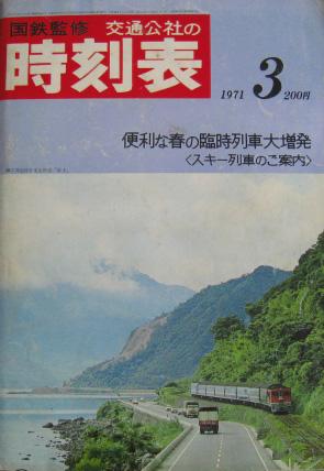 JTB時刻表1971年3月号
