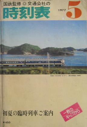 JTB時刻表1977年5月号