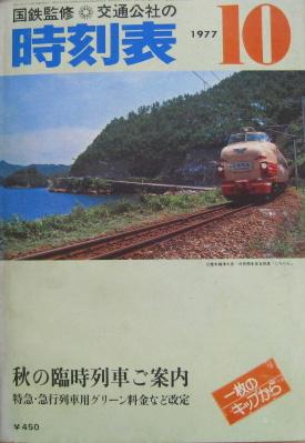 JTB時刻表1977年10月号