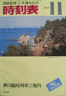 JTB時刻表1977年11月号