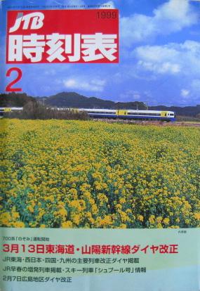 JTB時刻表1999年2月号