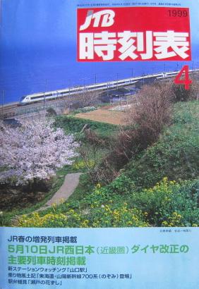 JTB時刻表1999年4月号