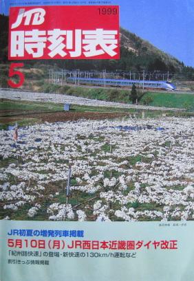 JTB時刻表1999年5月号