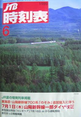 JTB時刻表1999年6月号