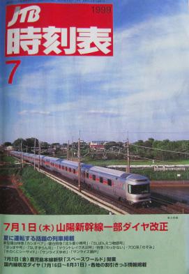JTB時刻表1999年7月号