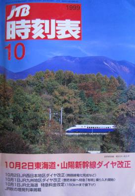 JTB時刻表1999年10月号