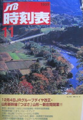 JTB時刻表1999年11月号