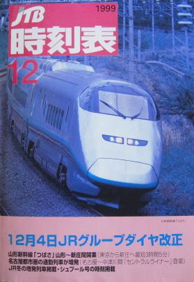 JTB時刻表1999年12月号