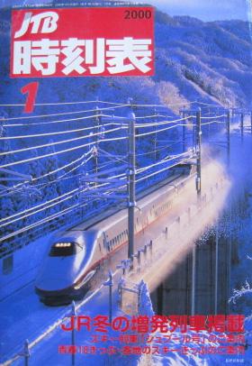 JTB時刻表2000年1月号