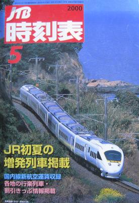 JTB時刻表2000年5月号