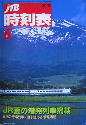 JTB時刻表2000年6月号