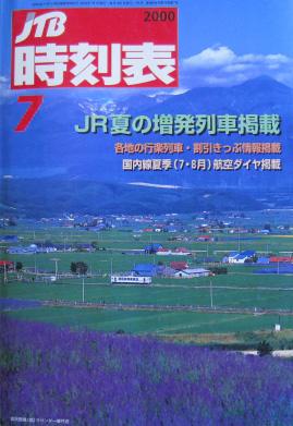 JTB時刻表2000年7月号