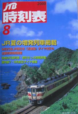 JTB時刻表2000年8月号
