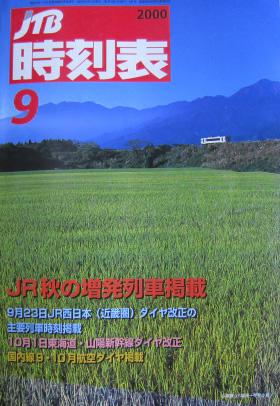 JTB時刻表2000年9月号