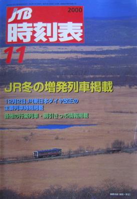 JTB時刻表2000年11月号