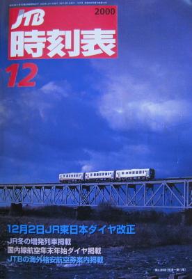 JTB時刻表2000年12月号