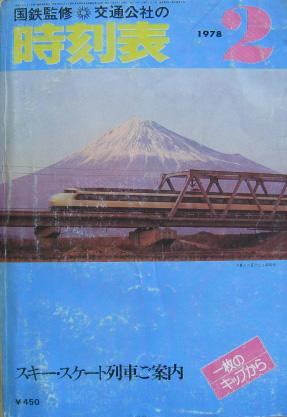 JTB時刻表1978年2月号